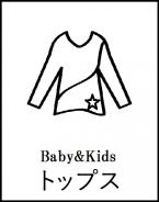 Baby&Kidsトップス ※サンプル送付料込